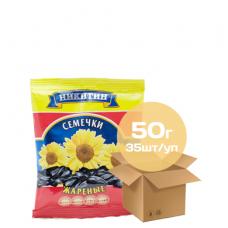 Skrudintos saulėgražų sėklos 50 gr.